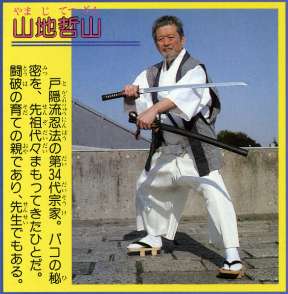 ninjutsu-dijon-bujinkan-dojo-jiraiya